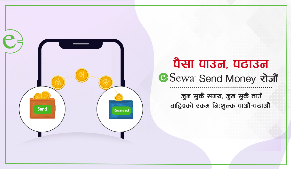 Use इसेवा to send money and receive it any where, any time.